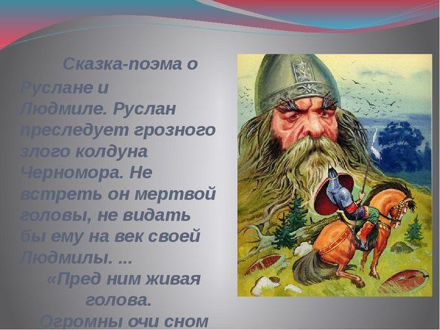 Сказка-поэма о Руслане и Людмиле.Руслан преследует грозного злого колдуна Ч...
