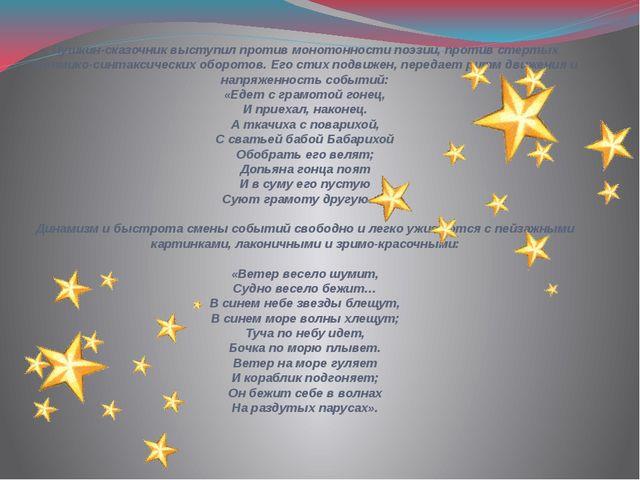 Пушкин-сказочник выступил против монотонности поэзии, против стертых ритмико...