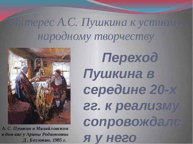 Интерес А.С. Пушкина к устному народному творчеству Переход Пушкина в середин...