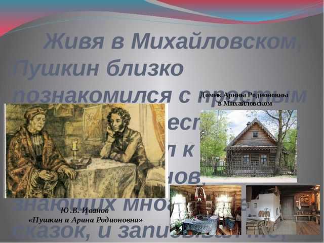Живя в Михайловском, Пушкин близко познакомился с простым народом, с крестья...