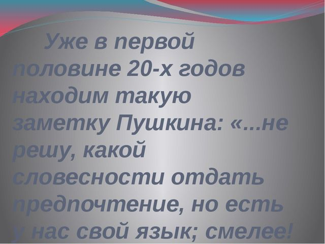 Уже в первой половине 20-х годов находим такую заметку Пушкина: «...не решу,...