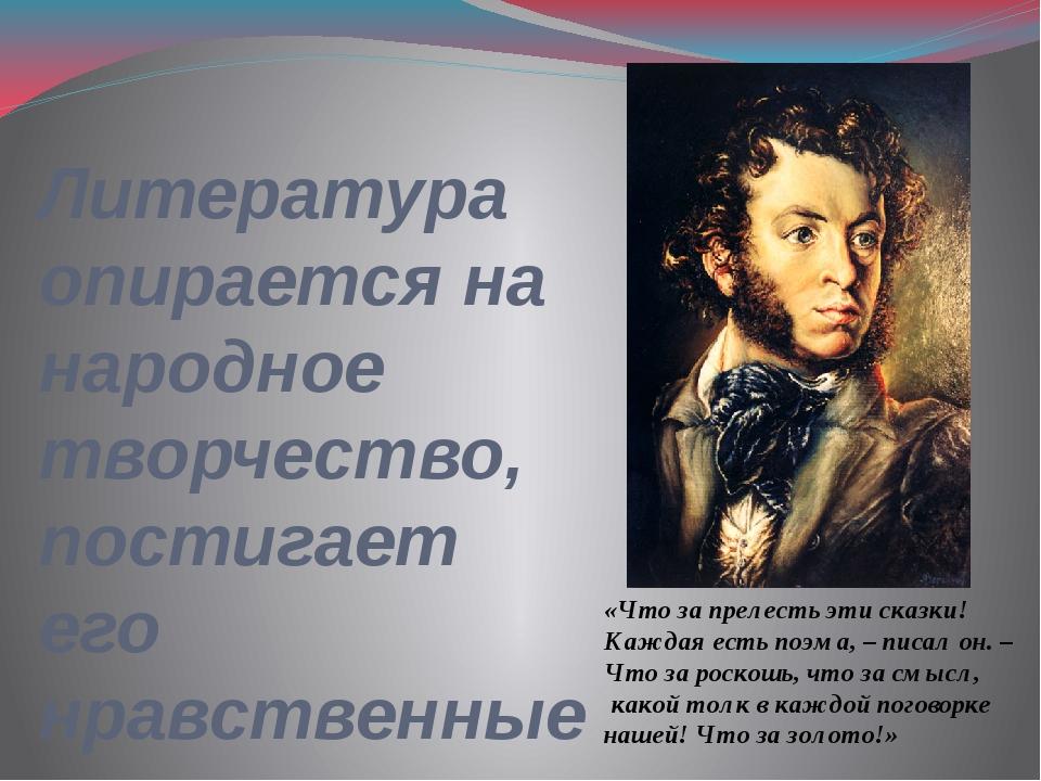 Литература опирается на народное творчество, постигает его нравственные и эс...