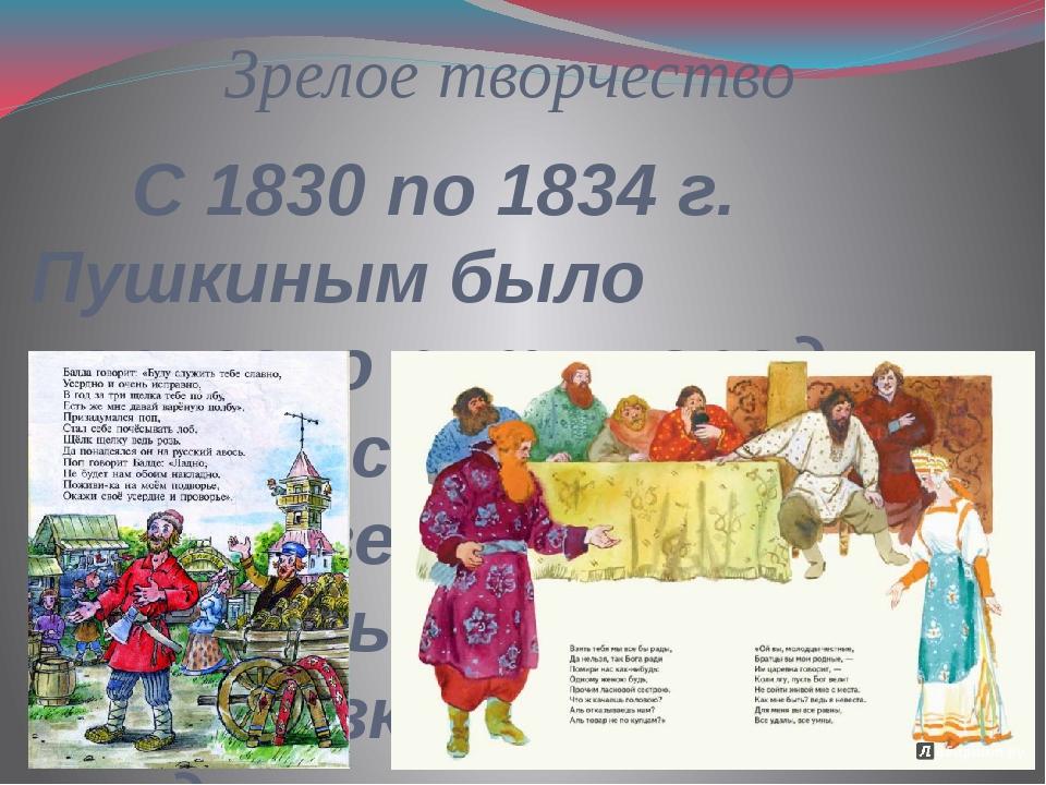Зрелое творчество С 1830 по 1834 г. Пушкиным было написано пять народных сказ...