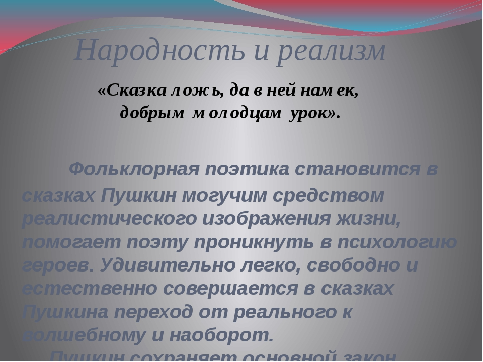 Народность и реализм Фольклорная поэтика становится в сказках Пушкин могучим...