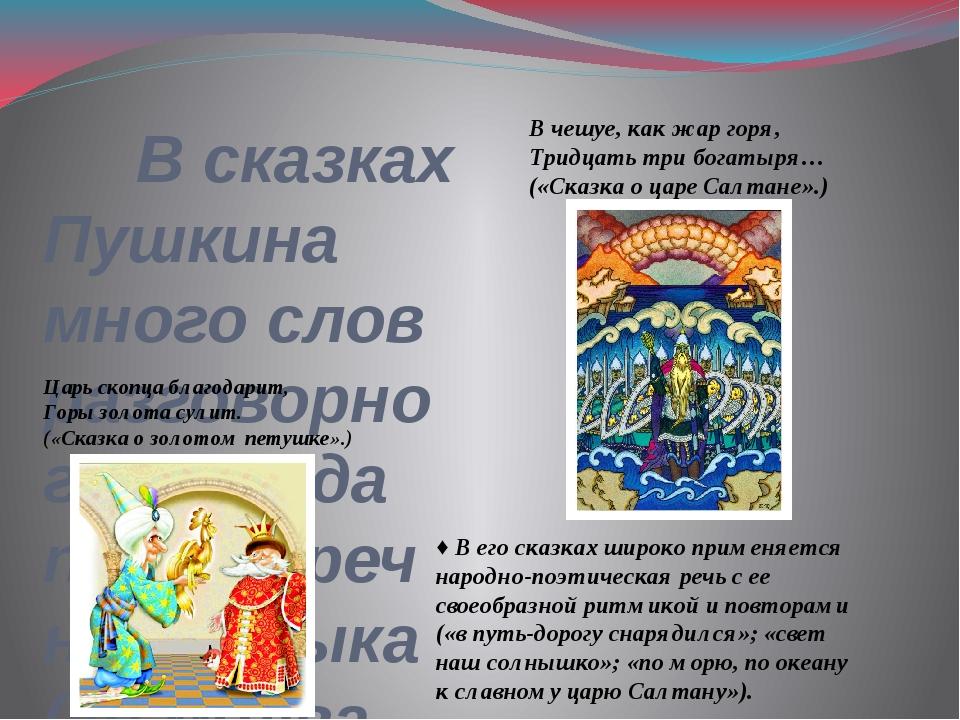 В сказках Пушкина много слов разговорного, иногда просторечного языка («и мо...