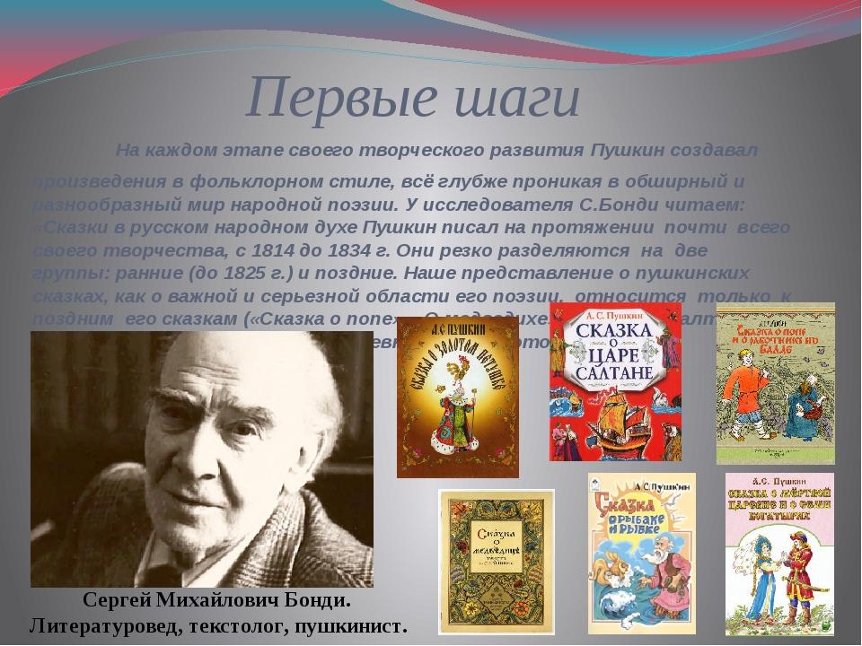 Первые шаги На каждом этапе своего творческого развития Пушкин создавал произ...