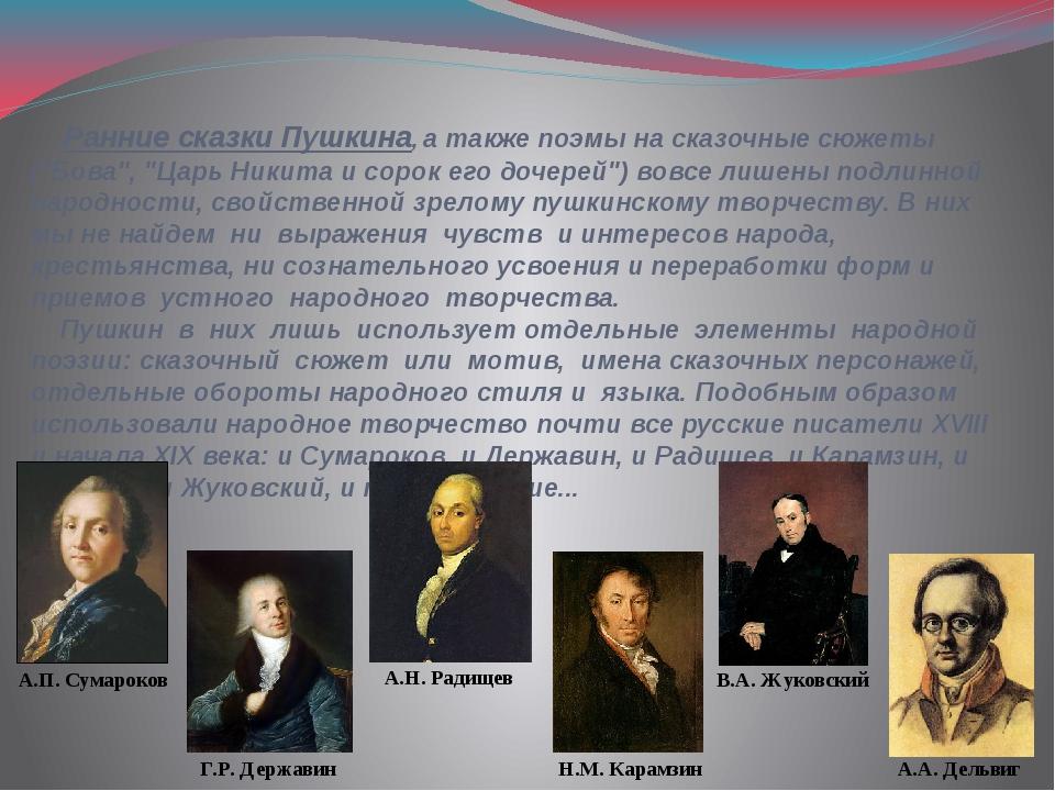 """Ранние сказки Пушкина,а также поэмы на сказочные сюжеты (""""Бова"""", """"Царь Ники..."""