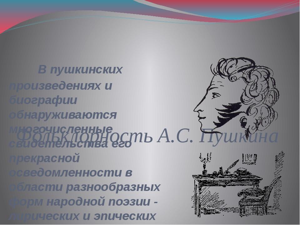 Фольклорность А.С. Пушкина В пушкинских произведениях и биографии обнаружива...