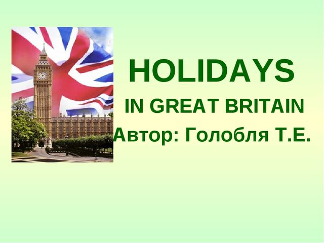 HOLIDAYS IN GREAT BRITAIN Автор: Голобля Т.Е.