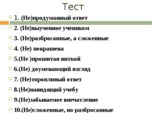 Тест 1. (Не)продуманный ответ 2. (Не)выученное учеником 3. (Не)разбросанные,