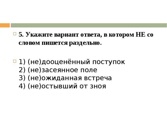 5.Укажите вариант ответа, в котором НЕ со словом пишется раздельно. 1) (не...