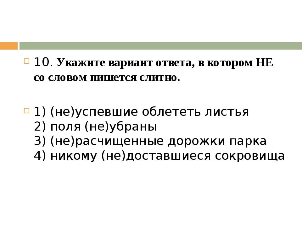 10. Укажите вариант ответа, в котором НЕ со словом пишется слитно. 1) (не)ус...