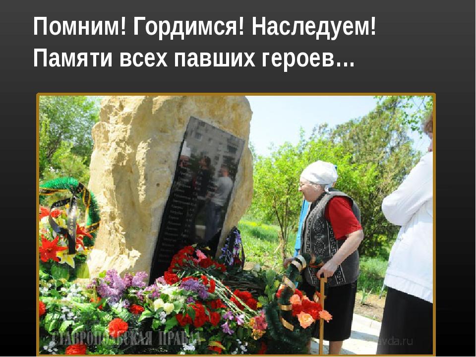 Помним! Гордимся! Наследуем! Памяти всех павших героев…