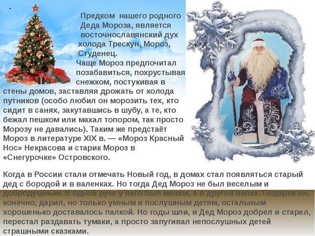 Предком нашего родного Деда Мороза, является восточнославянский дух холода Т...