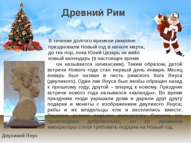 Древний Рим В течение долгого времени римляне праздновали Новый год в начале...