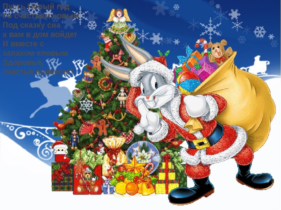 Пусть Новый год со счастьем новым Под сказку сна к вам в дом войдет И вместе...