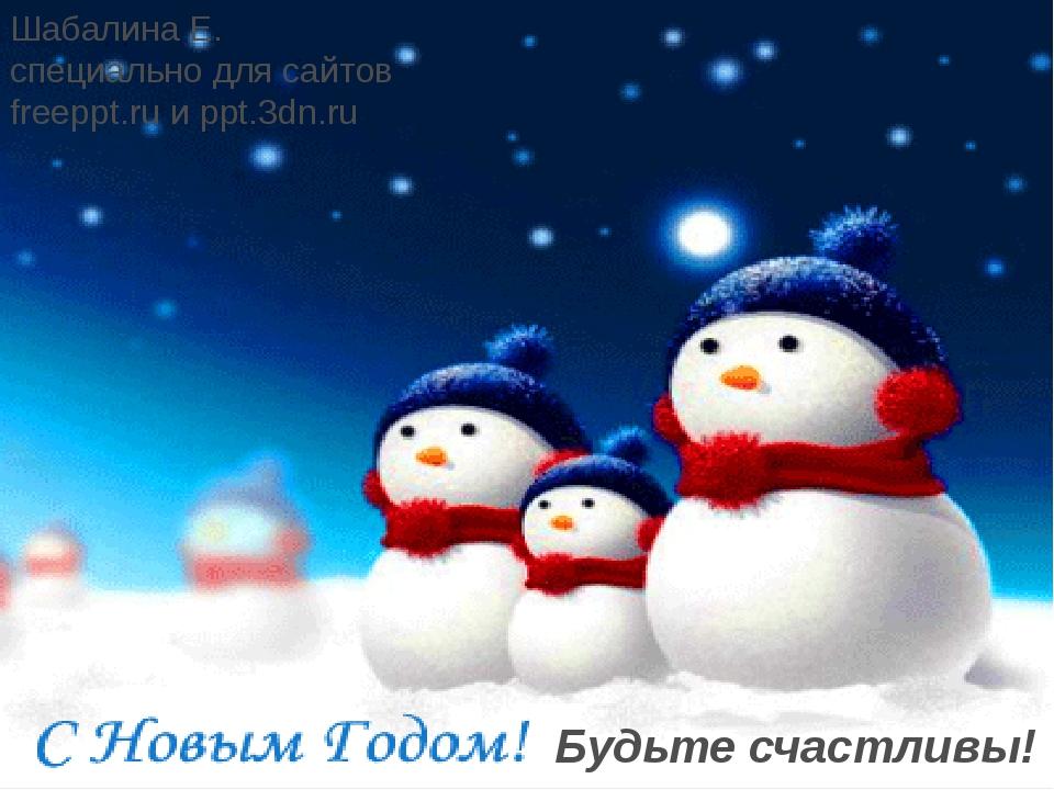 Будьте счастливы! Шабалина Е. специально для сайтов freeppt.ru и ppt.3dn.ru