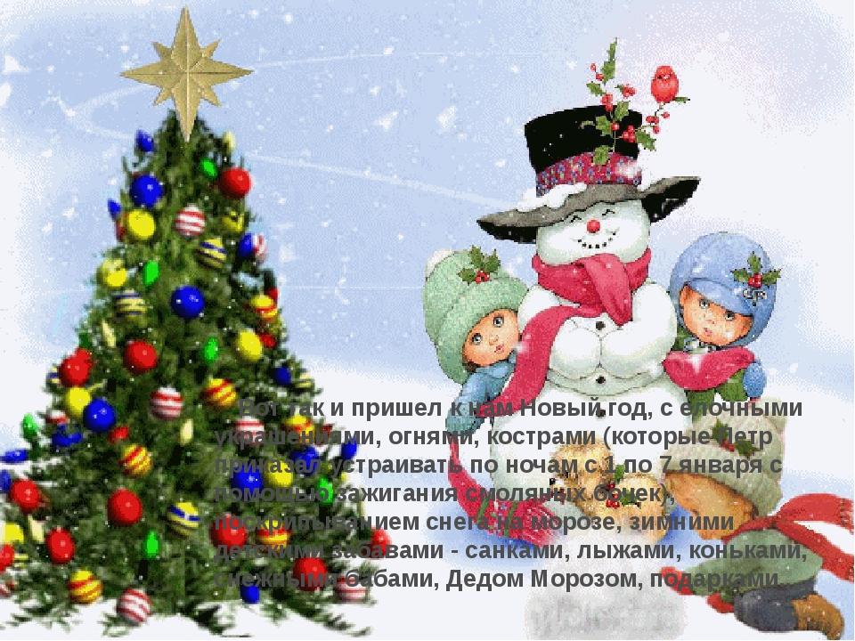 Вот так и пришел к нам Новый год, с елочными украшениями, огнями, кострами (...