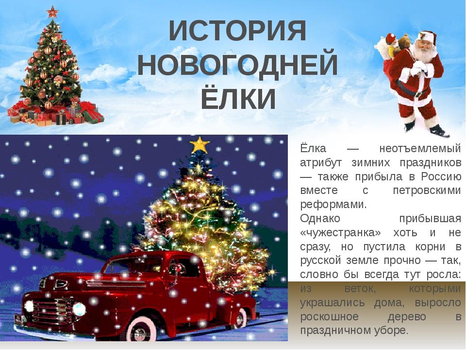 ИСТОРИЯ НОВОГОДНЕЙ ЁЛКИ Ёлка — неотъемлемый атрибут зимних праздников — такж...