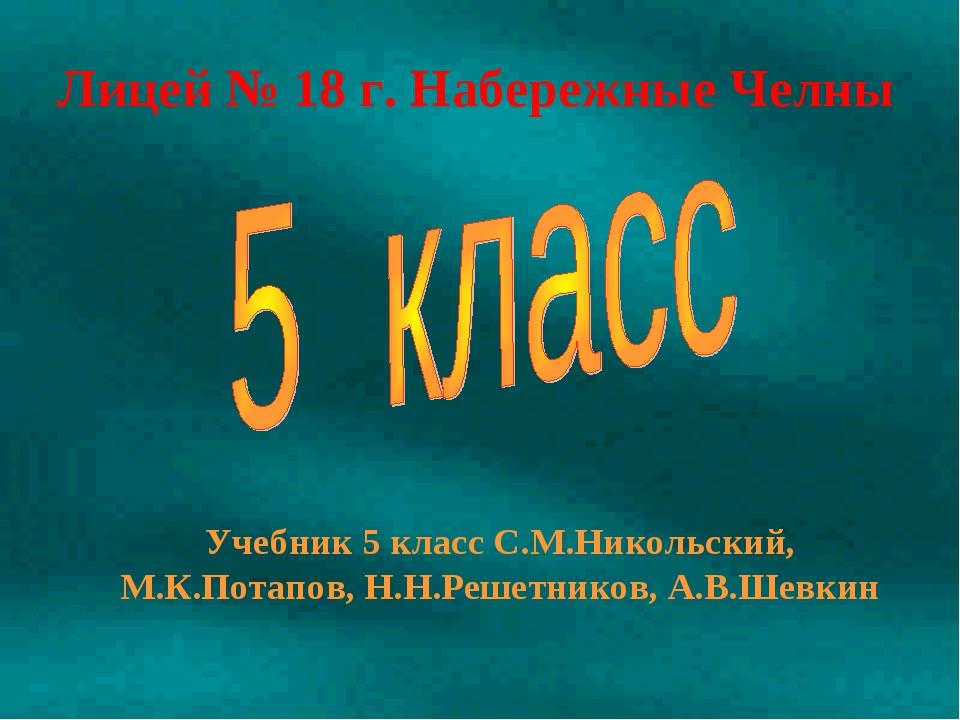 Учебник 5 класс С.М.Никольский, М.К.Потапов, Н.Н.Решетников, А.В.Шевкин Лицей...