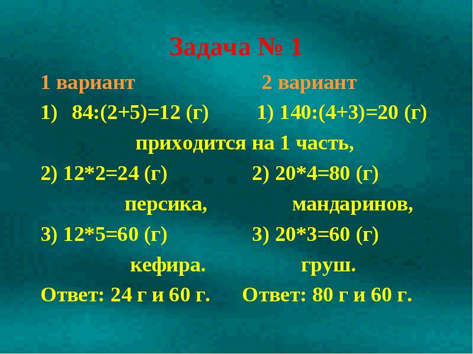 Задача № 1 1 вариант 2 вариант 84:(2+5)=12 (г) 1) 140:(4+3)=20 (г) приходится...