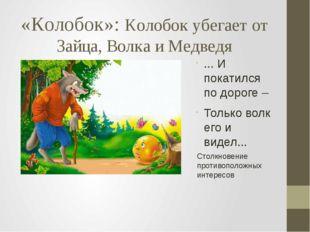 «Колобок»: Колобок убегает от Зайца, Волка и Медведя ... И покатился по дорог