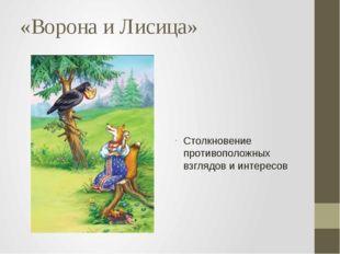 «Ворона и Лисица» Столкновение противоположных взглядов и интересов