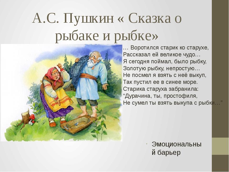 А.С. Пушкин « Сказка о рыбаке и рыбке» Эмоциональный барьер … Воротился стари...