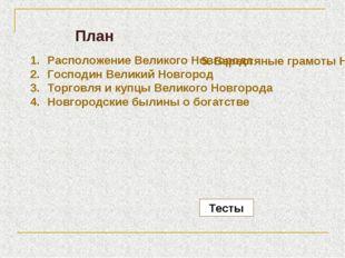 5. Берестяные грамоты Новгорода Расположение Великого Новгорода Господин Вел