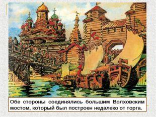 Обе стороны соединялись большим Волховским мостом, который был построен недал