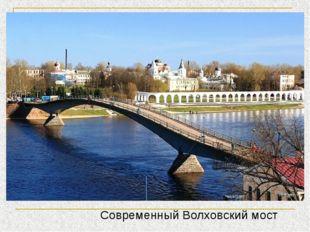 Современный Волховский мост