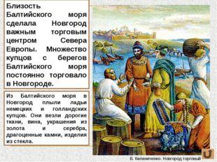 Из Балтийского моря в Новгород плыли ладьи немецких и голландских купцов. Они