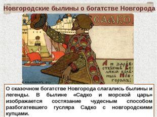 Новгородские былины о богатстве Новгорода О сказочном богатстве Новгорода сла