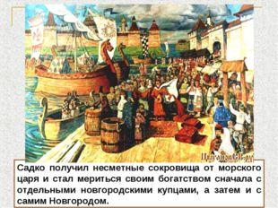 Садко получил несметные сокровища от морского царя и стал мериться своим бога