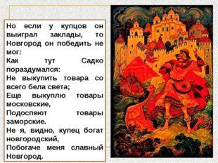 Но если у купцов он выиграл заклады, то Новгород он победить не мог: Как тут