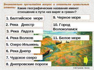 1. Балтийское море Внимательно прочитайте вопрос и отметьте правильные ответы