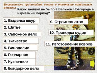 1. Выделка шкур Внимательно прочитайте вопрос и отметьте правильные ответы Ка