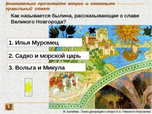1. Илья Муромец Внимательно прочитайте вопрос и отметьте правильный ответ Как