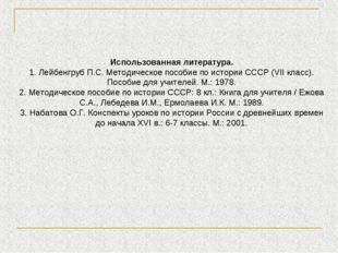 Использованная литература. 1. Лейбенгруб П.С. Методическое пособие по истории