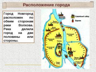 Расположение города Город Новгород расположен по обеим сторонам реки Волхова.