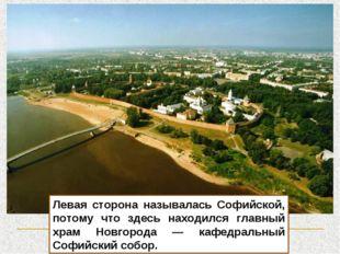 Левая сторона называлась Софийской, потому что здесь находился главный храм Н