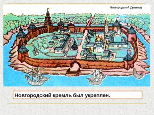 Новгородский кремль был укреплен. Новгородский Детинец
