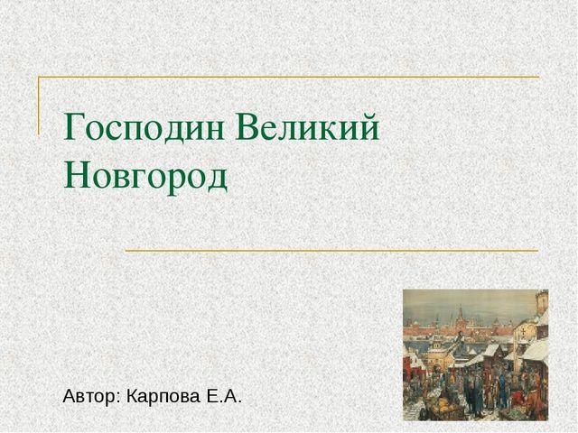 Господин Великий Новгород Автор: Карпова Е.А.