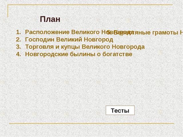5. Берестяные грамоты Новгорода Расположение Великого Новгорода Господин Вел...