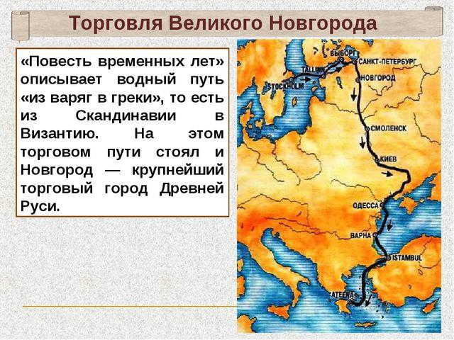 Торговля Великого Новгорода «Повесть временных лет» описывает водный путь «из...