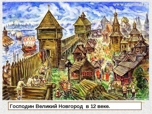 Господин Великий Новгород в 12 веке.