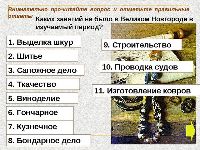 1. Выделка шкур Внимательно прочитайте вопрос и отметьте правильные ответы Ка...
