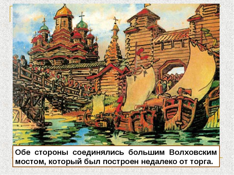 Обе стороны соединялись большим Волховским мостом, который был построен недал...
