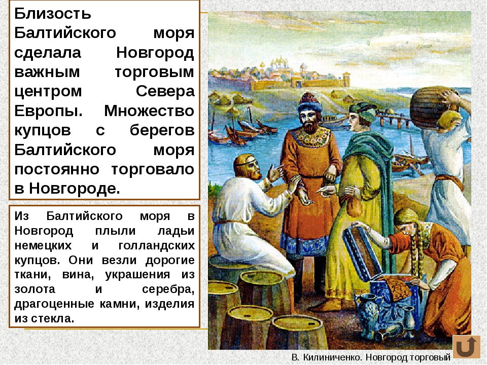 Из Балтийского моря в Новгород плыли ладьи немецких и голландских купцов. Они...
