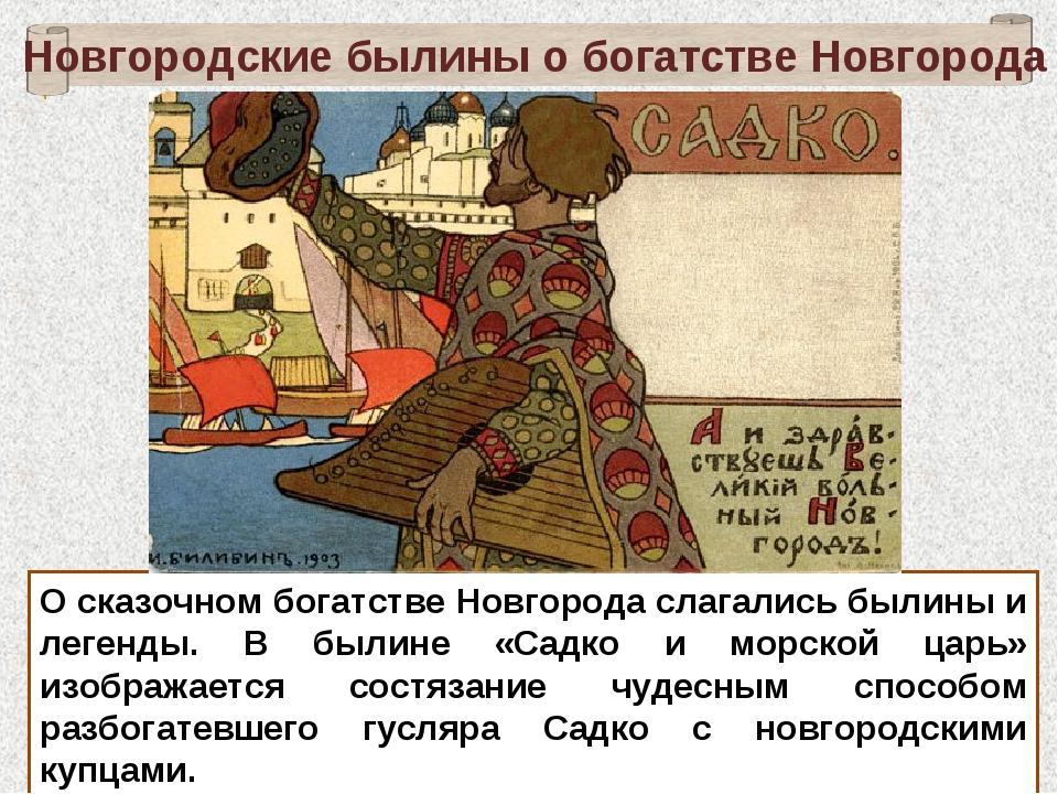 Новгородские былины о богатстве Новгорода О сказочном богатстве Новгорода сла...